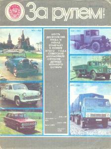 За рулем 1984 №11