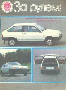 За рулем 1984 №12