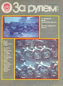 За рулем 1985 №02