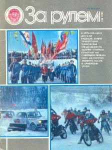 За рулем 1985 №03