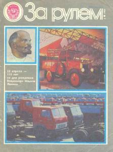 За рулем 1985 №04