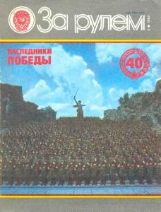 За рулем 1985 №05