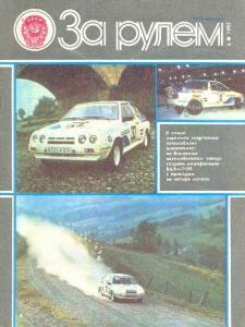 За рулем 1985 №06
