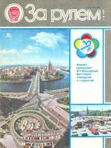 За рулем 1985 №07
