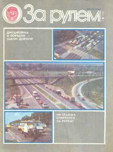 За рулем 1985 №09