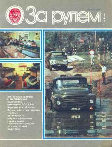 За рулем 1985 №10
