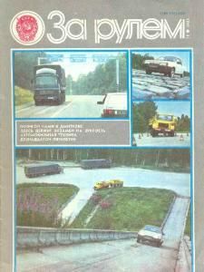 За рулем 1985 №11
