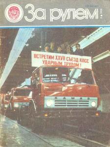 За рулем 1986 №02