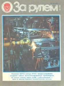 За рулем 1986 №03