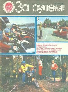 За рулем 1986 №04