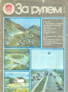 За рулем 1986 №05