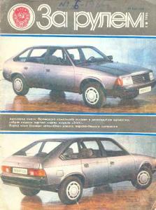 За рулем 1986 №06