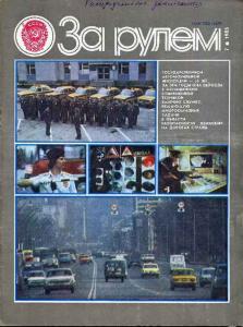 За рулем 1986 №07
