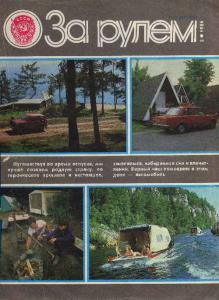 За рулем 1986 №08