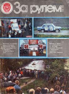За рулем 1986 №09