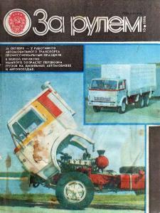 За рулем 1986 №10