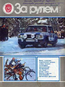 За рулем 1986 №12