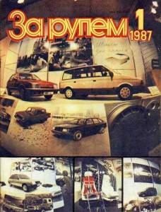 За рулем 1987 №01