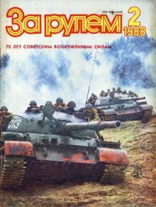 За рулем 1988 №02