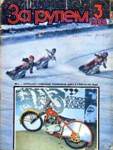 За рулем 1988 №03