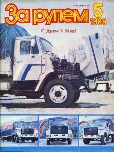 За рулем 1988 №05