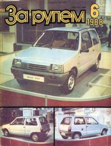 За рулем 1988 №06