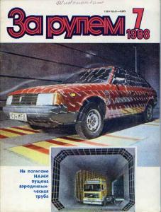 За рулем 1988 №07