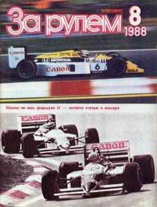 За рулем 1988 №08