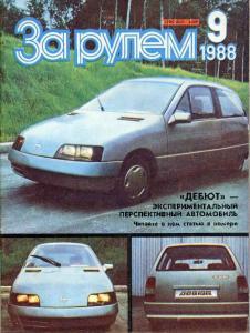За рулем 1988 №09