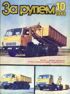 За рулем 1988 №10