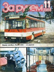 За рулем 1988 №11