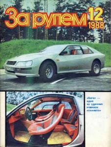 За рулем 1988 №12