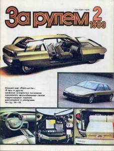 За рулем 1989 №02