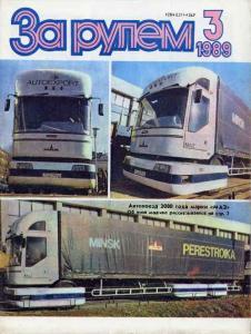 За рулем 1989 №03