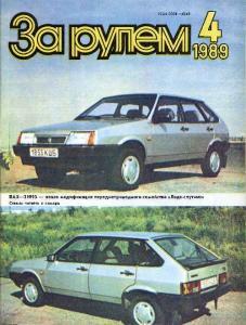 За рулем 1989 №04