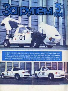 За рулем 1989 №05