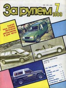 За рулем 1989 №07