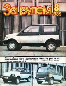 За рулем 1989 №08
