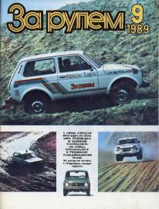 За рулем 1989 №09