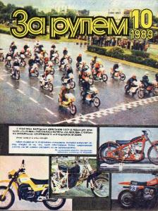 За рулем 1989 №10