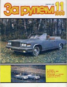 За рулем 1989 №11