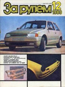 За рулем 1989 №12