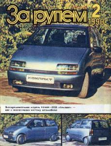 За рулем 1990 №02