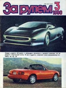 За рулем 1990 №03