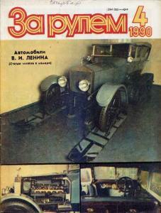 За рулем 1990 №04