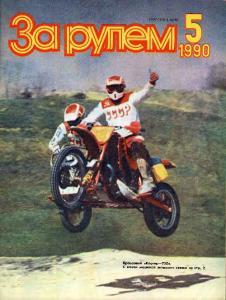 За рулем 1990 №05