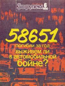 За рулем 1990 №06
