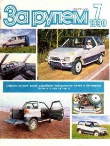 За рулем 1990 №07