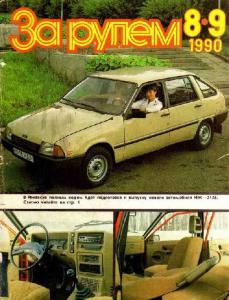 За рулем 1990 №08-09