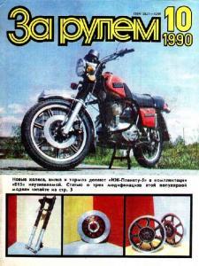 За рулем 1990 №10